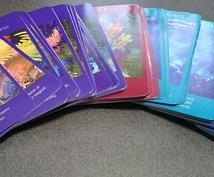 占い/タロットカード、霊感、スピリチュアル