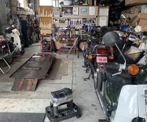 プロのメカニックがバイクのあれこれ教えます 国家資格保有、整備歴5年。バイク整備台数、販売台数多数
