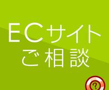 ◆無 料◆ネットショップに関するデザインのご相談に無料でのります【ECサイト】【楽天】【Yahoo】