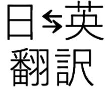 日⇄英翻訳!格安で【24時間以内】に翻訳します 【長文可】英検1級のバイリンガルにお任せ