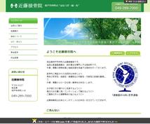 オフィシャルWEBサイト制作(ディレクション・デザイン・コーディング)承ります。