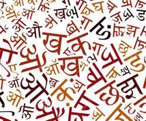 ヒンディー語→日本語の翻訳承ります ヒンディー語専攻・インド留学を経て現在インド勤務しております