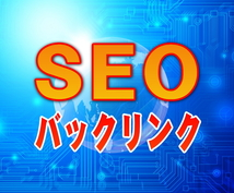 SEO半永久的にあなたのサイトにリンクを提供します ドメインエイジ6年。安全な独自ドメインのブログからリンク
