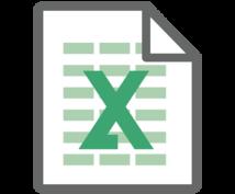 即日OK*Excelへのデータ入力やります お時間削減!EXCELデータ入力代行※即日サービスあり※