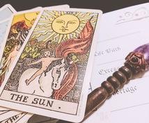 タロットカードや数秘術などで占います 恋愛、仕事、家族、人間関係…あなたのお悩みを丁寧に鑑定します