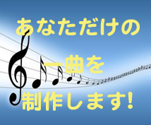 アイドル・ポップス・アニメ・ロック何でも承ります 世界であなただけの一曲を制作します!!