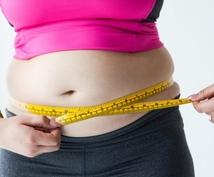 運動なしのダイエット、全力でサポートします 運動なし。食事の改善でダイエット!!食事面などのサポート!