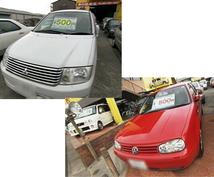 中古車を500円で購入した実際の方法を教えます 車にお金を使いたくない方向けです