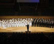 合唱/アンサンブル指導~国立音楽大学声楽科卒業者が指導します~