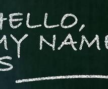 人名・動物名・あだ名・通称等の提案をさせて頂きます 世界に一つの、貴重で大切な名前を。