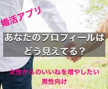 婚活アプリのプロフィールをチェックします 男性向け:女性目線からいいねを押したくなるプロフィール作り