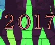 【期間限定】あなたの2017年を占います!