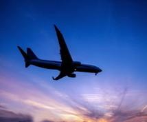 あなたが今から受験できる航空会社を探します 今からでも間に合います。エアライン受験