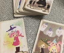 カードを使って自分を知るお手伝い致します 自分のホンネがわからなくなってしまった、そんな時にどうぞ。