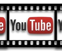 YouTubeチャンネルアドバイス&編集いたします YouTubeで登録者&再生数アップのアドバイスを致します。