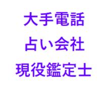 大手電話占い現役鑑定士が占います ココナラデビューにつき100円/分で!