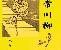 様々なご要望に沿った川柳を詠みます 川柳の受賞歴多数。シチュエーションに沿った句作りが得意。
