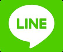 広告宣伝します LINEで製品などを拡散して欲しい方へ