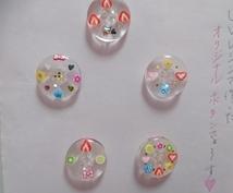 飾りボタンとして色んなものに付けると可愛く使えます 服以外にも飾りとして使えます!