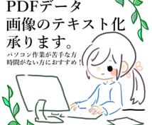 PDFデータ・画像のテキスト化を承ります 面倒な作業は私にお任せください!