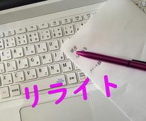 あなたの文章を、スッキリわかりやすくします あなたの書いた文章をリライト! 読みやすい文章にします♪