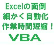 Excel業務を自動化します 【ExcelVBA】Excelの面倒をなくしましょう!