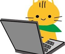 PC苦手な方、忙しい方!入力代行や文字おこし、資料作成などいたします!