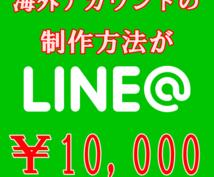 LINE@の海外アカウントの作り方教えます 月額、0円で、使いたい放題使えるプレミアアカウントです。