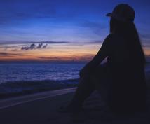 あなたの生まれ持った宿命と運命をお教えします 本当の自分が知りたい方へ。前向きに生きるヒントになります!