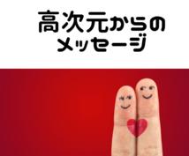 どうして恋人ができないの?メッセージを送ります 恋人を作るために今何をすべきか、高次元の存在がサポートします