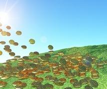 お金引き寄せエネルギー上昇します 人生の本当の豊かさを手に入れるための遠隔ヒーリング