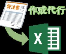 Excelの資料を作成いたします 資料作成が苦手な方におススメです!(*'ω' *)