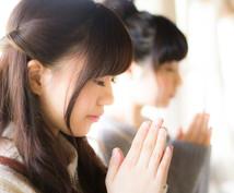 あなただけの祈りの言葉を考えます 自分で自分をヒーリングし、癒したい、願いを叶えたい方へ