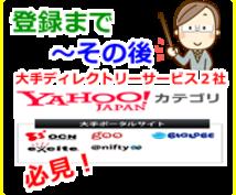 暴露!Yahoo!ディレクトリー・クロスレコメンドの申請~登録~現状までの実体験ドキュメントを…
