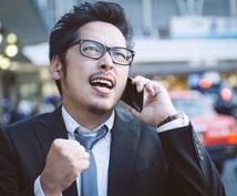 営業活動が少しでも楽になれるようお手伝いします 営業活動で悩んでいる方へオススメします。