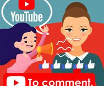 YouTube・コメント原稿をライテイィングします 原稿作家に【YouTube】コメント書いて欲しい方へ朗報!