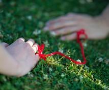 ご縁を固く結ばせていただきます 一時間の縁結び。鑑定(ご質問ひとつ)付き。