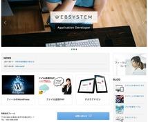 Wordpressでの高機能ホームページ制作します 安価で高機能なホームページを短納期で作りたい方にオススメ