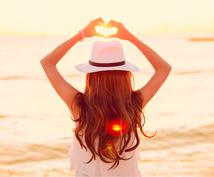 願望実現を加速します 思うように人生を生きたいと願う貴方へ 妨げているものから解放