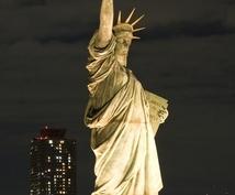 ニューヨーク旅行アドバイス差し上げます NYの底知れぬ魅力をお勧めします。