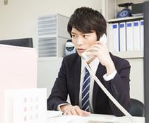 電話代行します 電話が苦手な人や緊張して喋れない人におすすめです