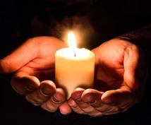 亡くなったご家族の声をご遺族に繋ぎます ろうそくの炎の会話の内容を伝えます