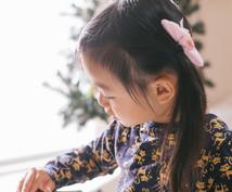お子さんの【将来の悩みを解消】いたします 生き方や進む先・導き方の迷いを運命鑑定で解決いたします。