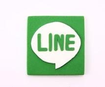 [女性限定] LINE美人の作法