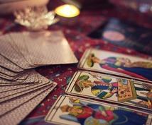 タロット占いをします 恋愛や人間関係の悩み、今日の運勢などカードから読み取ります
