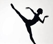 バレエダンサーのお悩み解決します 将来あるバレエダンサーの為に...