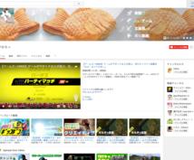 YouTube認証クリエイターが動画で宣伝します あなたの商品やゲームをYouTubeで紹介したい方へ