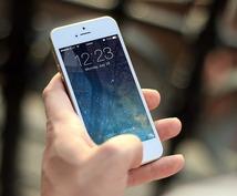 iPhoneアプリ・Webサービスのテスト・レビュー実施!改善ポイントを洗い出します