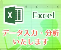 """Excelの作業全般をお手伝いします ただ入力するだけ?!単純作業だからこその""""高品質""""を追求"""