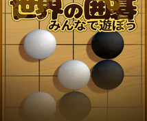 囲碁☆ルール☆上達☆教えます!
